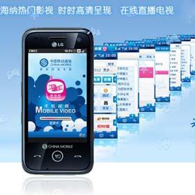中国移动手机视频客户端