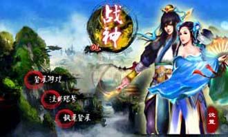 《战神OL》以中国传统武侠文化为基础,为玩家创造了一个精彩绝伦的武侠世界。上千件华丽装备,上百种独创技能,无限搭配让玩家乐在其中!