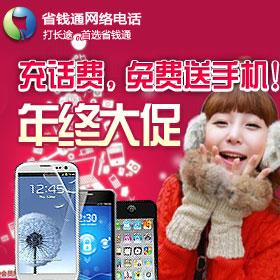 省钱通免费网络电话