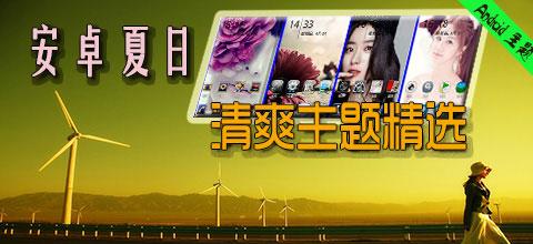 安卓清爽夏日盛宴主题下载