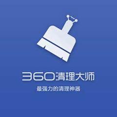 360清理大师