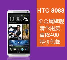 HTC 8088