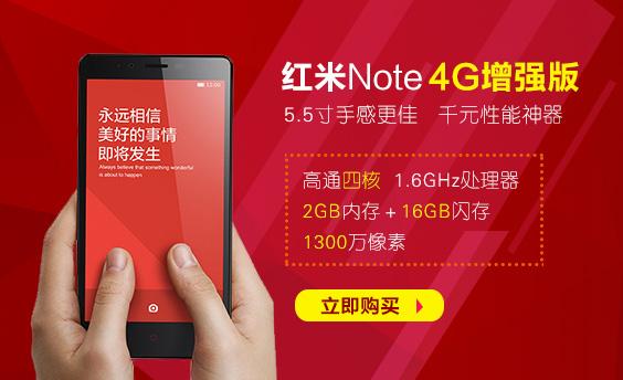 红米NOTE移动4G标准版