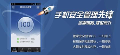 腾讯手机管家2015最新官方安卓版一键ROOT