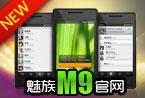 魅族M9官网
