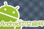 安卓中文网