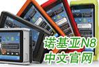 诺基亚N8官网
