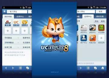 UCWEB浏览器