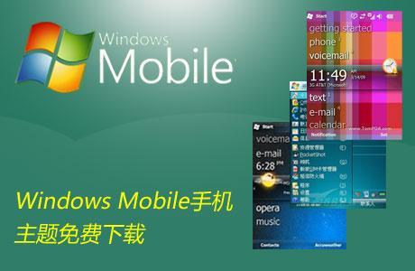 Windows Mobile手机主题免费下载