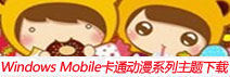 Windows Mobile卡通动漫系列主题下载