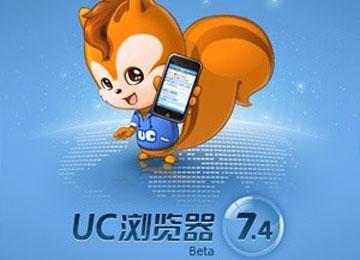 超省流量-UCWBE 7.4浏览器
